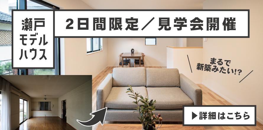 瀬戸モデルハウス見学会